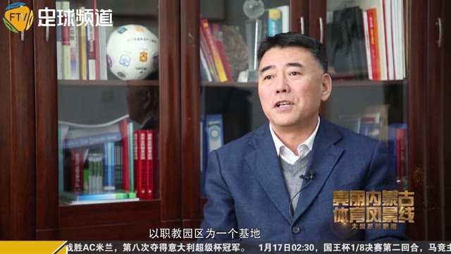 内蒙古体育报道 112期 2019.1.17