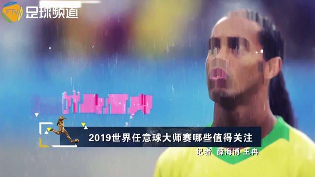 内蒙古体育报道 150期 2019.3.12