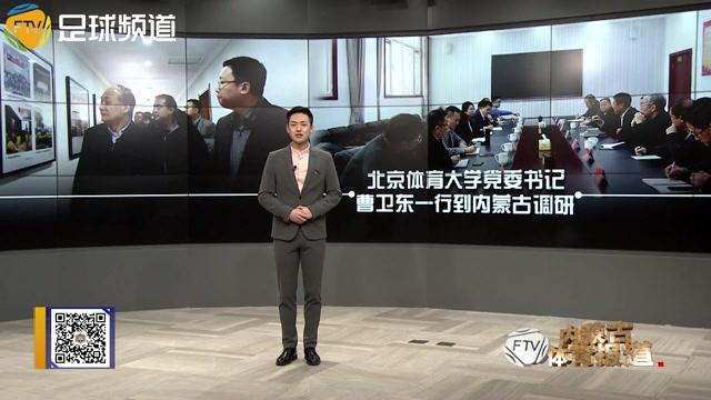 内蒙古体育报道 133期 2019.2.15